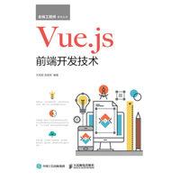 Vue.js 前端開發技術-cover