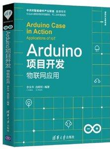 Arduino項目開發——物聯網應用-cover