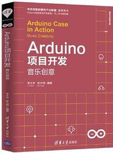 Arduino項目開發——音樂創意-cover