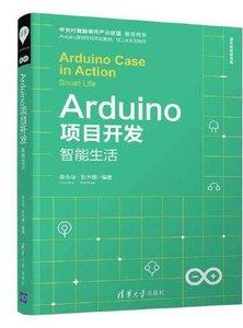 Arduino項目開發:智能生活/清華開發者書庫-cover
