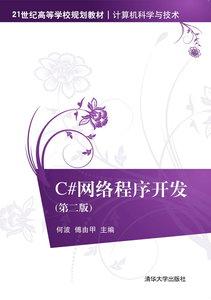 C# 網絡程序開發, 2/e-cover