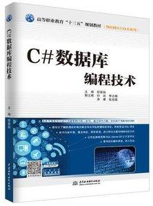 C#數據庫編程技術-cover