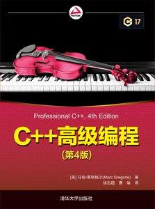 C++高級編程(第4版)-cover