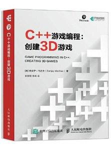 C++ 遊戲編程:創建 3D遊戲-cover