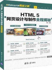 HTML 5網頁設計與製作全程揭秘-cover