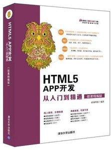 HTML5 APP開發從入門到精通(微課精編版)-cover