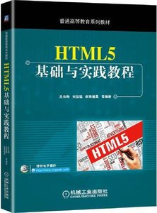 HTML5 基礎與實踐教程-cover