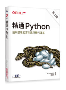 精通 Python|運用簡單的套件進行現代運算, 2/e (Introducing Python: Modern Computing in Simple Packages, 2/e)-cover