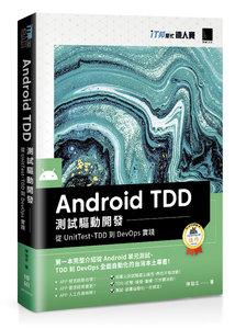 Android TDD 測試驅動開發:從 UnitTest、TDD 到 DevOps 實踐(iT邦幫忙鐵人賽系列書)-cover
