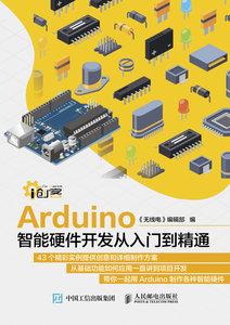 Arduino智能硬件開發從入門到精通-cover