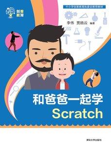 和爸爸一起學Scratch-cover
