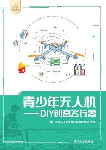 青少年無人機——DIY創客飛行器-cover