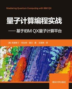 量子計算編程實戰 — 基於 IBM QX 量子計算平臺-cover