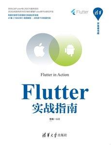 Flutter 實戰指南-cover