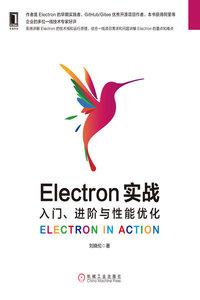 Electron 實戰:入門、進階與性能優化-cover