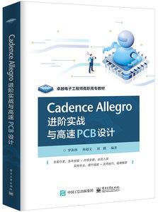 CadenceAllegro 進階實戰與高速 PCB 設計-cover