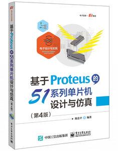 基於Proteus的51系列單片機設計與模擬(第4版)-cover