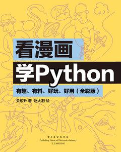 看漫畫學Python:有趣、有料、好玩、好用(全彩版)-cover