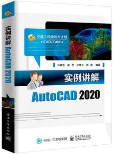 實例講解AutoCAD2020-cover