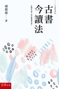 古書今讀法-cover
