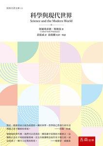 科學與現代世界-cover