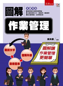 圖解作業管理-cover