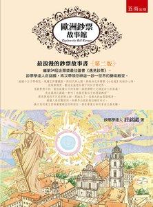 歐洲鈔票故事館, 2/e-cover