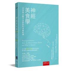 神經美食學:米其林主廚不告訴你的美味科學-cover