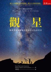 觀星:跟著英國格林威治皇家天文台看星星-cover