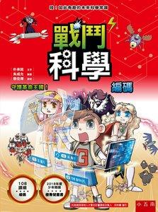 戰鬥科學─編碼:守護革命王國!-cover