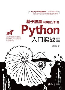 基於股票大數據分析的Python入門實戰(視頻教學版)-cover