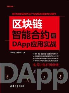 區塊鏈智能合約與DApp應用實戰-cover