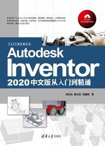 Autodesk Inventor 2020中文版從入門到精通-cover