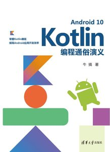 Android 10 Kotlin 編程通俗演義-cover