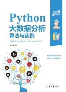 Python大數據分析算法與實例-cover