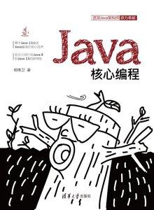 Java核心編程-cover