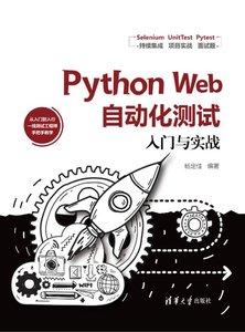Python Web 自動化測試入門與實戰-cover