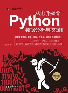 從零開始學Python數據分析與挖掘(第2版)-cover