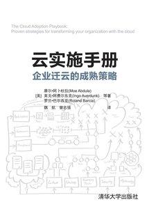 雲實施手冊 企業遷雲的成熟策略-cover