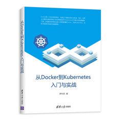 從 Docker 到 Kubernetes 入門與實戰-cover