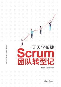 天天學敏捷:Scrum團隊轉型記-cover