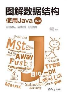 圖解數據結構--使用Java (第2版)-cover