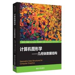 電腦圖形學——幾何體數據結構-cover