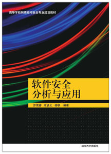 軟件安全分析與應用-cover