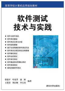 軟件測試技術與實踐-cover
