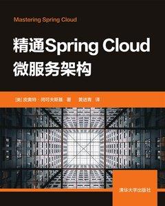 精通Spring Cloud微服務架構-cover