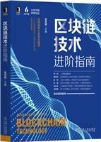 區塊鏈技術進階指南-cover