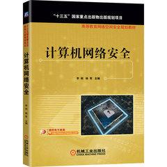 計算機網絡安全-cover
