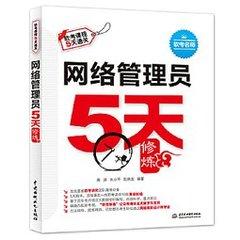 網絡管理員5天修煉-cover