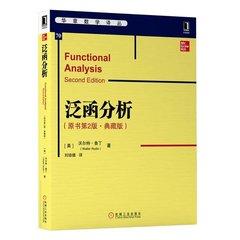 泛函分析(原書第2版‧典藏版)